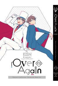 Over Again-快新再録集