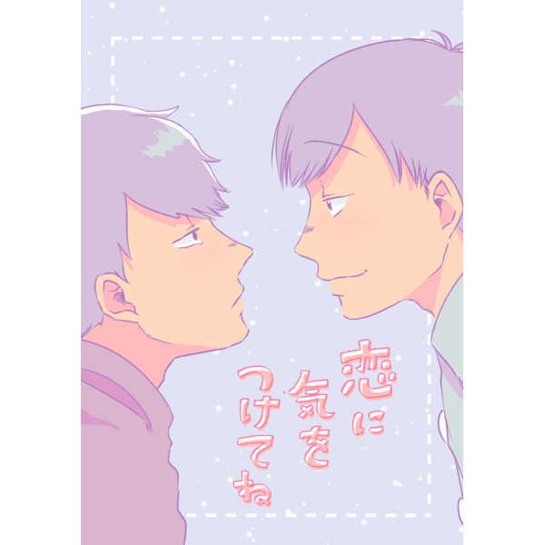 恋に気をつけてね [メクルクマ(げだつ)] おそ松さん