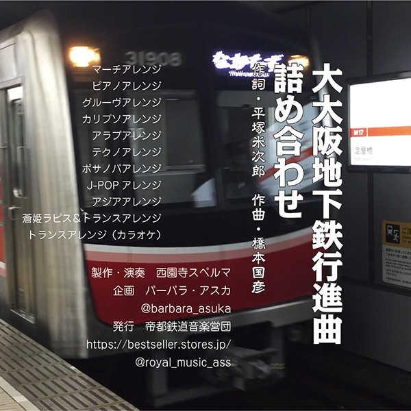 大大阪地下鉄行進曲詰め合わせ