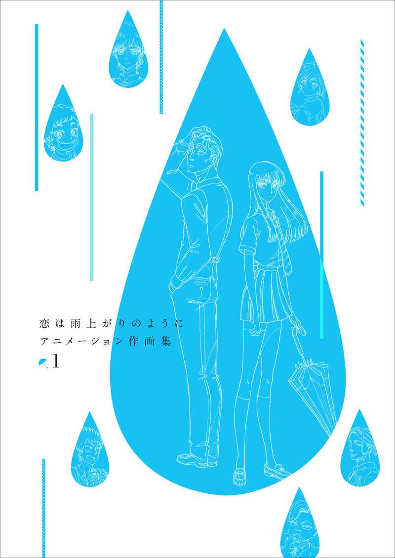恋は雨上がりのように アニメーション作画集 1