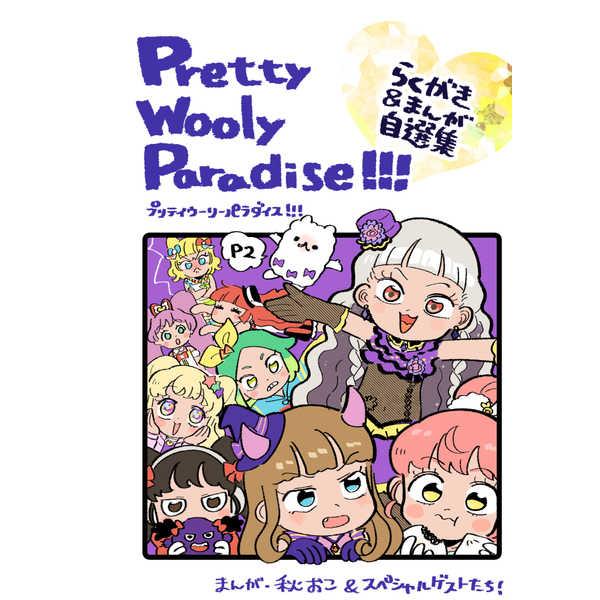 Pretty Wooly Paradise!!! [ococo.(秋おこ)] プリパラ