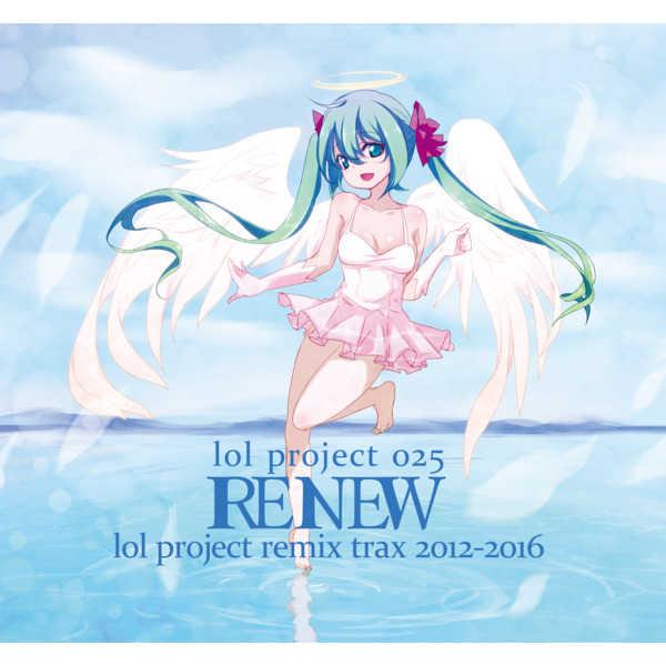 lol project 025:RENEW -lol project remix trax 2012-2016- [lol project(LV.4)] VOCALOID
