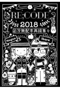 Re;CODE 2018凪茨無配本再録集