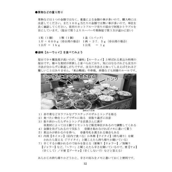 台湾めしハンドブック