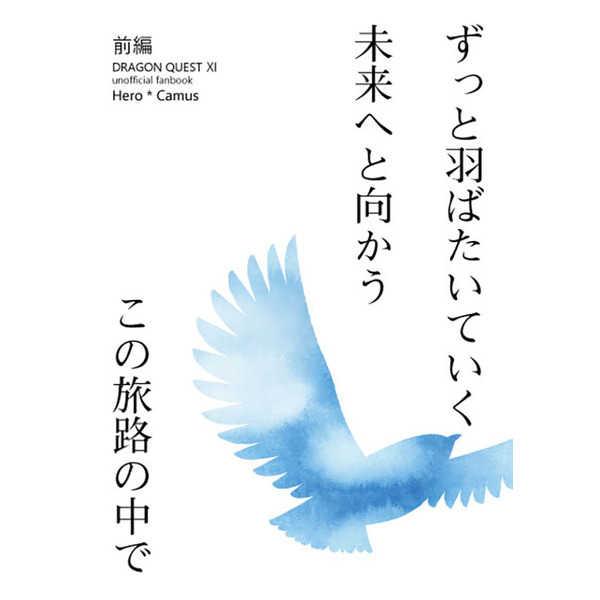 ずっと羽ばたいていく未来へと向かうこの旅路の中で前編 [in blue(ミヤオユノ)] ドラゴンクエスト