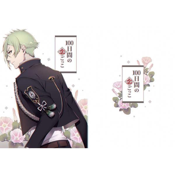 100日間の恋ごっこ [花語り(ayaya)] 刀剣乱舞