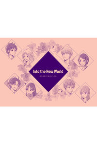 Into the New World -現パロ転生♂×♀本-