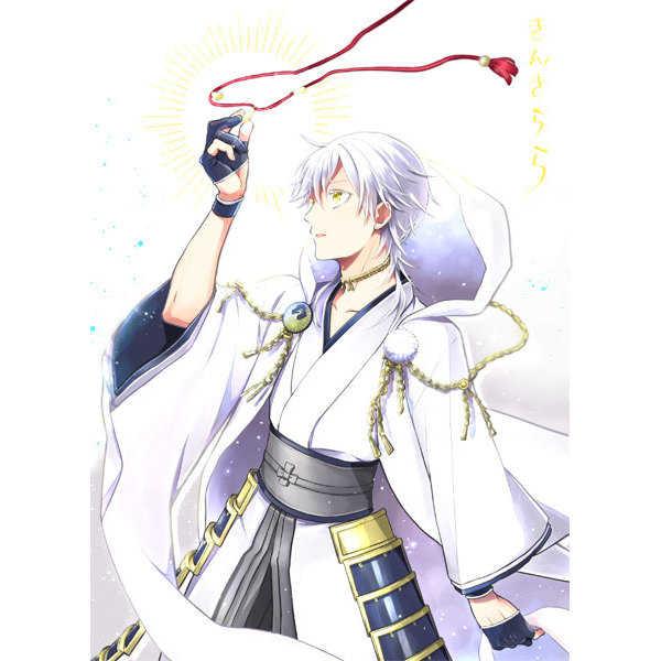 きんきらら [aozora(和子)] 刀剣乱舞