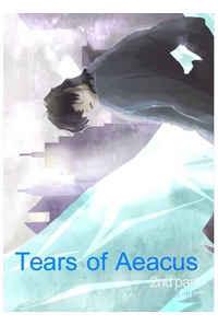 Tears of Aeacus-中編-