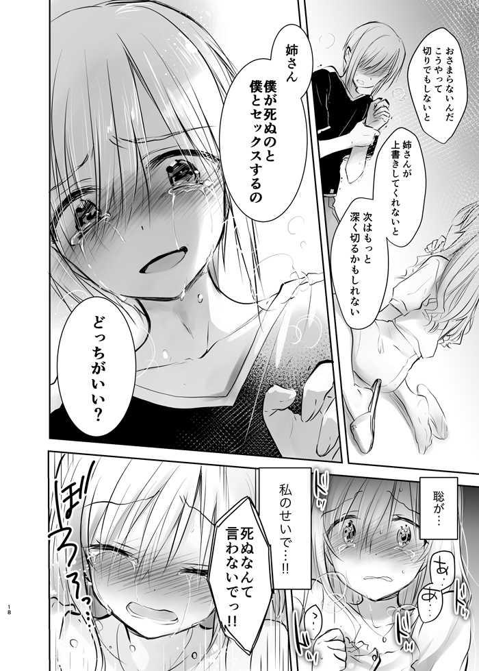 【とらのあな通販特典付き】アネトリトラレ