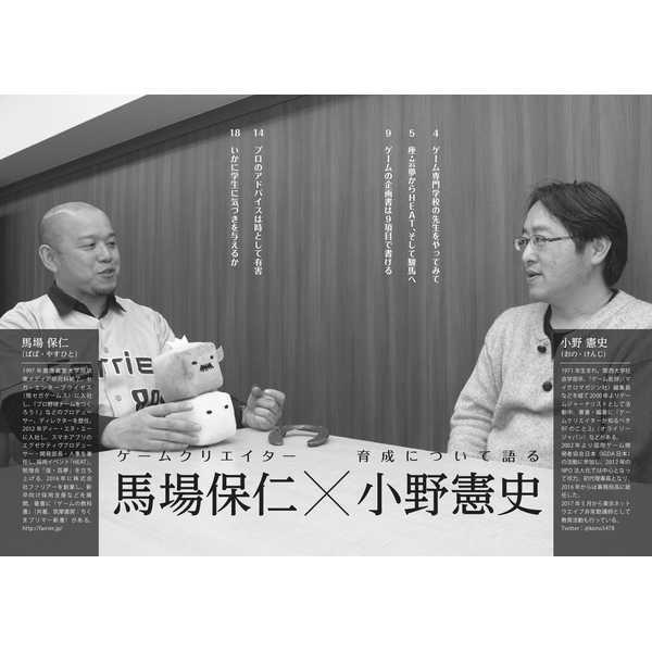 ゲームクリエイター育成会議1