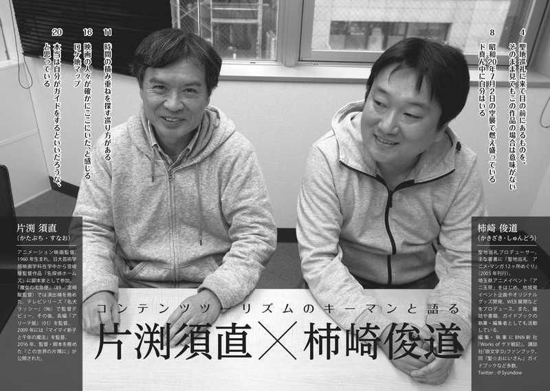 聖地会議21 片渕須直監督と聖地巡礼