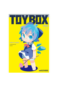 TOY BOX 総集編