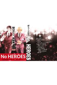 耐Gスーツ再録集「No HEROES」