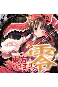 東方バイオリンロック 零-ZERO-