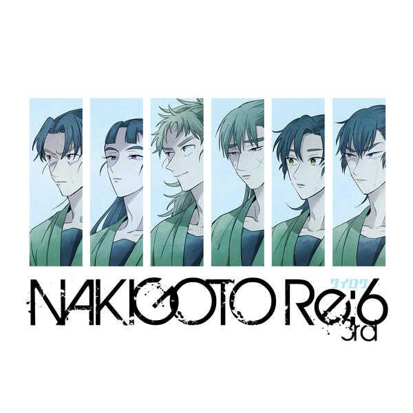 NAKIGOTO Re:6 3rd