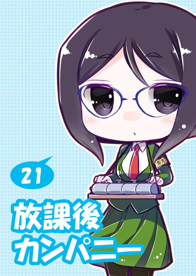 放課後カンパニー21