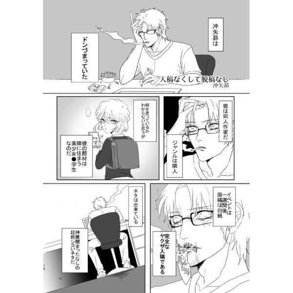 昴哀同人作家沖矢昴アンソロジー