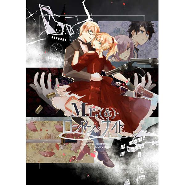 Mr.(&) ロンドン・ナイト [贖罪(もなつ)] Fate/Grand Order
