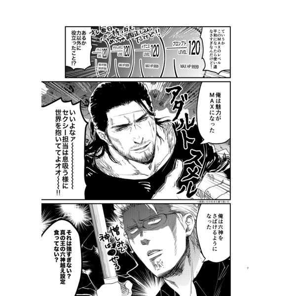 いきなり!無人島伝説