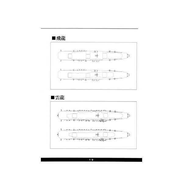 日本航空母艦飛行機格納状況 増補改訂版