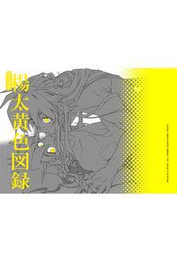 楊太黄色図録