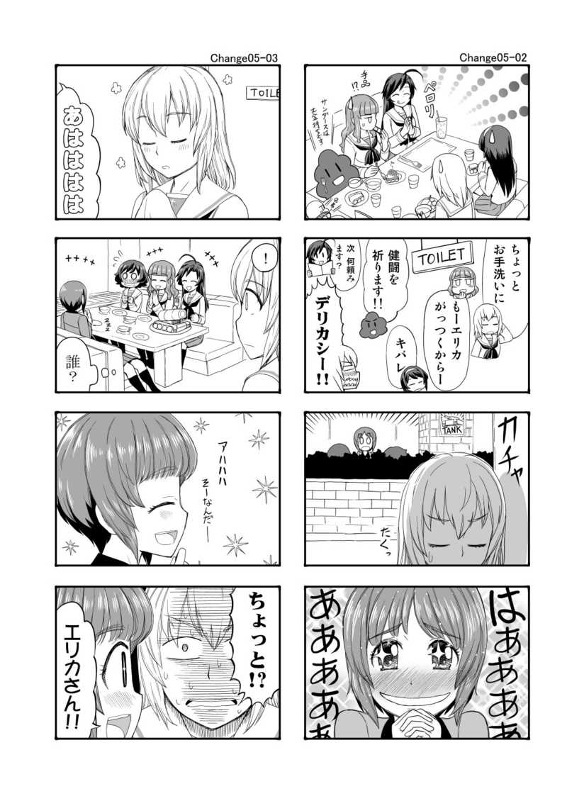 エリカチェンジ!2