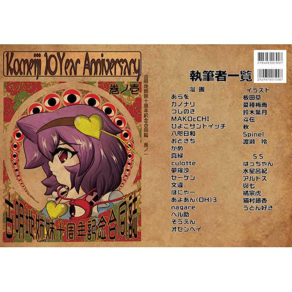 古明地姉妹十周年記念合同誌(2巻セット)