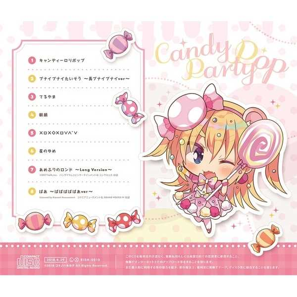 CandyPopParty