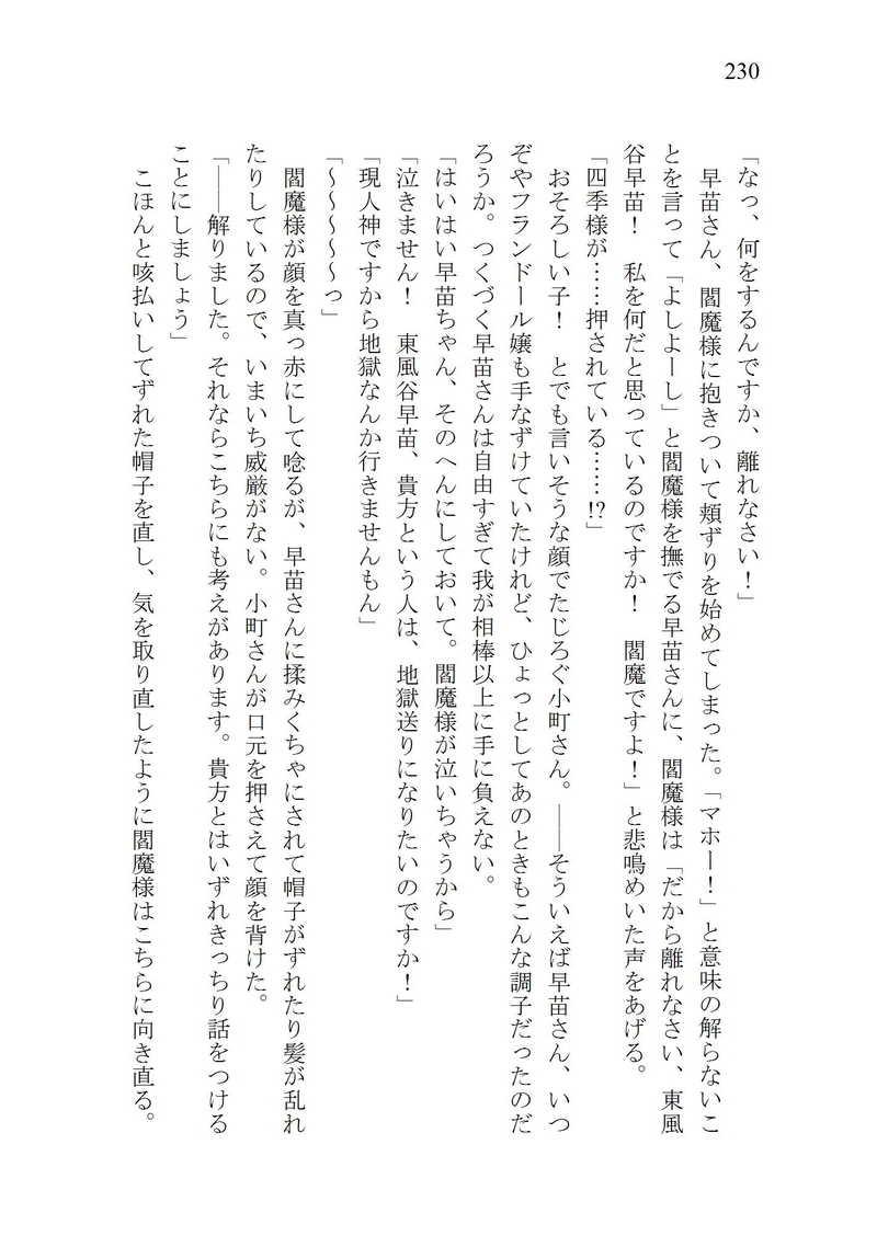 こちら秘封探偵事務所 地霊殿編