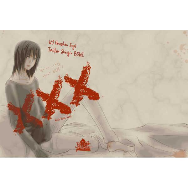 太乙真人受けアンソロジー「XXX」