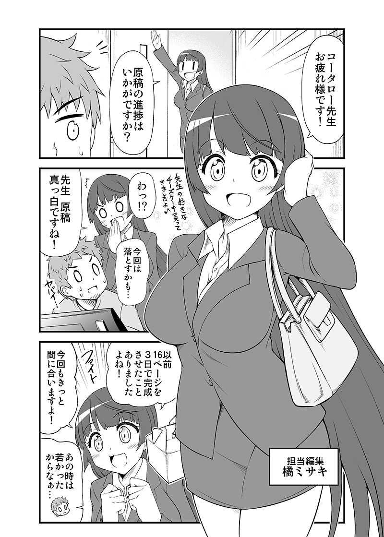 全力で褒めてくれる担当ちゃん コータロー先生編