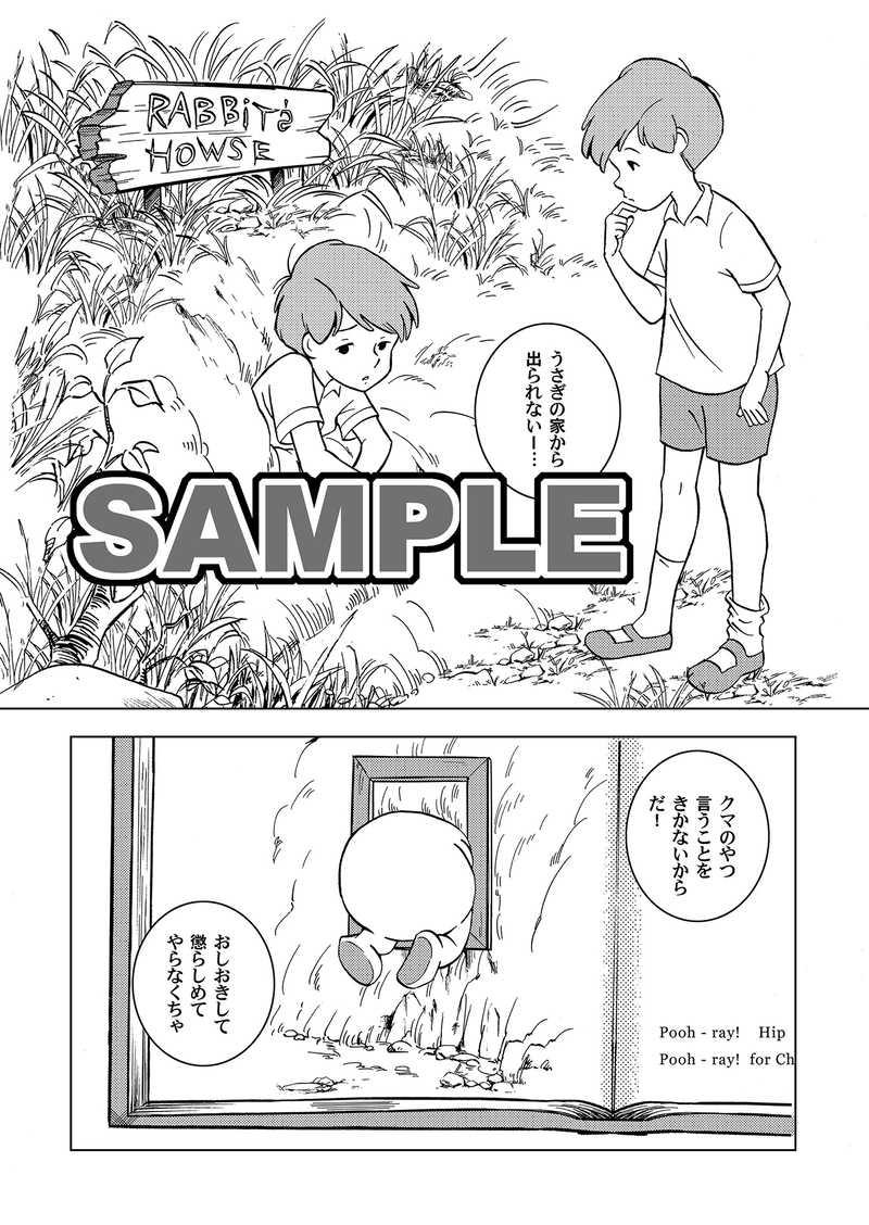 クリストファー・ロビンと秘密の森