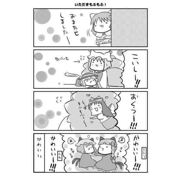 おまとめ3