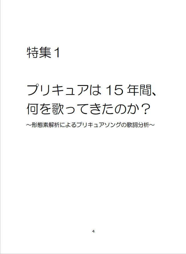 プリキュアの数字ブログのほんVol.1