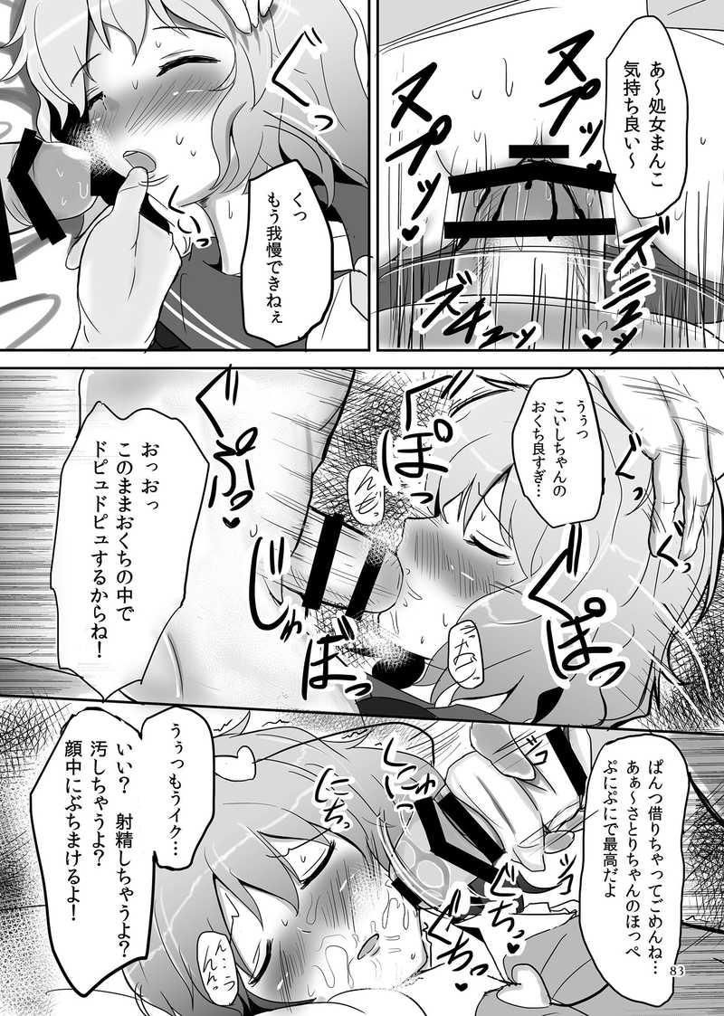 白銀木犀総集編vol.1