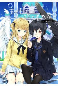 天使はきっとセーラー服を着ている-片翼の天使