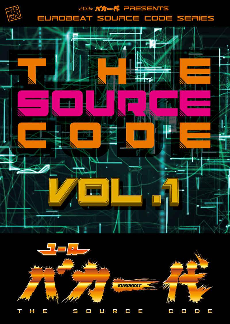 ユーロバカ一代 THE SOURCE CODE VOL.1 [Eurobeat Union(DJ Command)] オリジナル