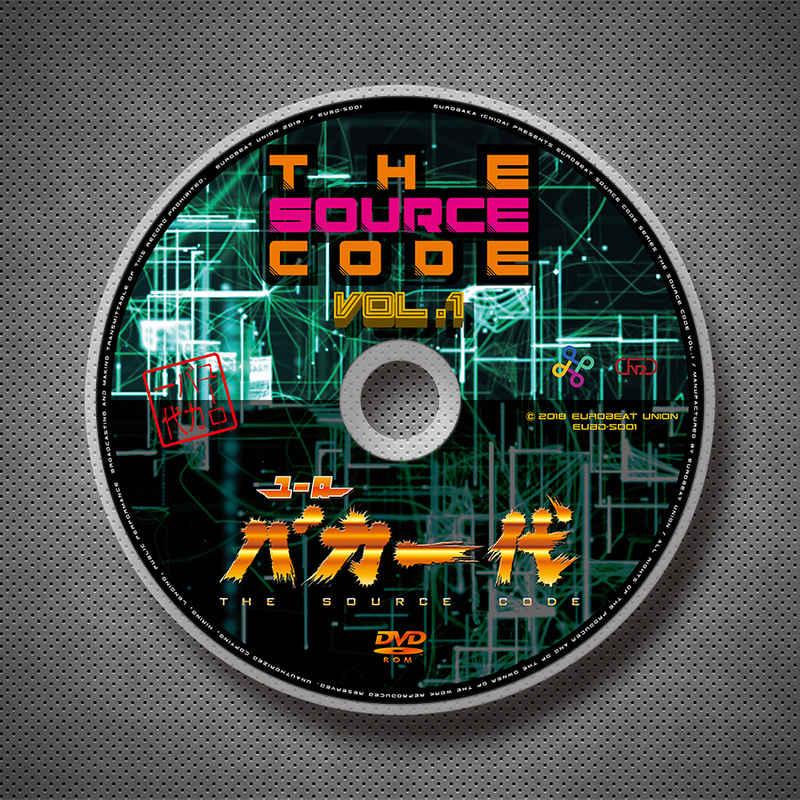 ユーロバカ一代 THE SOURCE CODE VOL.1