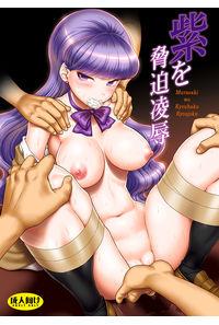 紫を脅迫凌○