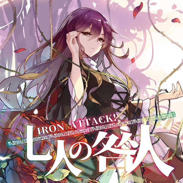 七人の咎人 [IRON ATTACK!(IRON-CHINO)] 東方Project