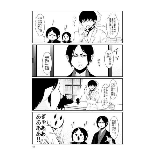 ちいさいふたり総集編