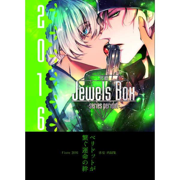 Jewels Box -series peridot- [Fiore(おうり)] 名探偵コナン