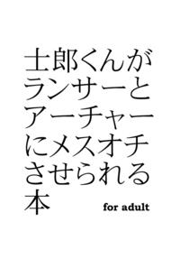 士郎くんがランサーとアーチャーにメスオチ させられる本
