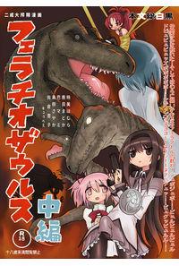 フェラチオザウルスVS魔法少女 中編