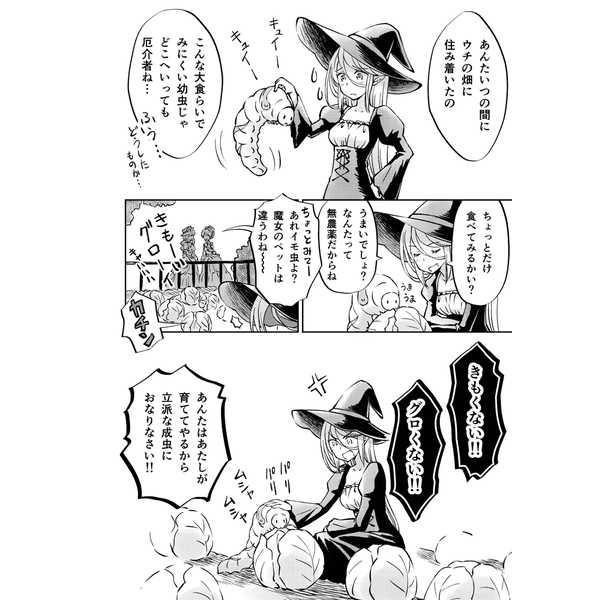 魔女とイモムシ妖精王