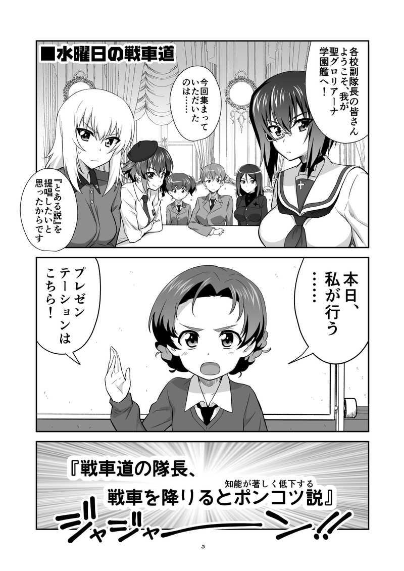 ツリ目道4