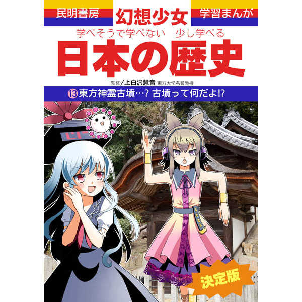 学べそうで学べない少し学べる日本の歴史(13) 東方神霊古墳…? 古墳って何だよ!?