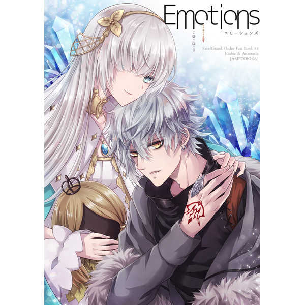 Emotions [アメトキラ(佐糖アメ)] Fate/Grand Order