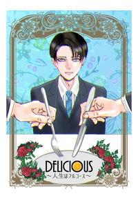 delicious~人生はフルコース~